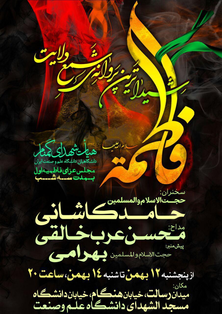 برنامه هیئتهای دانشجویی دانشگاههای تهران اعلام شد