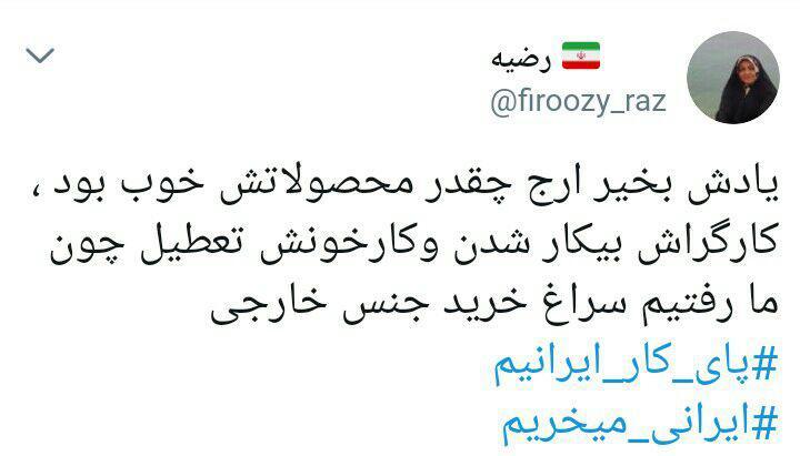 چه کسانی کارگران را علیه نظام تحریک میکند؟/ #پای_کار_ایرانیم