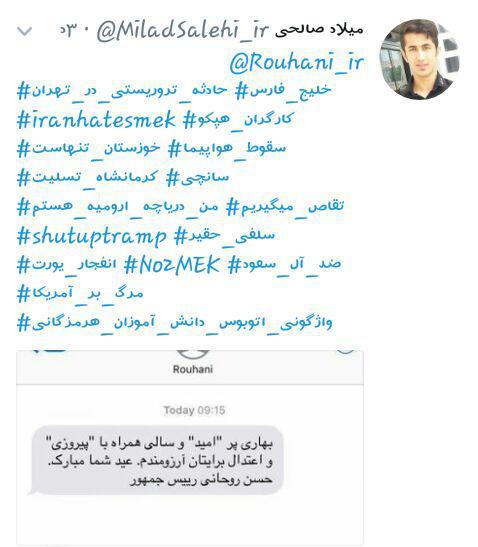 واکنش توئیتری یک دانشجو به پیامک ابتدای سال رئیس جمهور