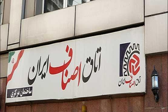 اعتراض نائب رئیس اتاق اصناف به عدم برگزاری انتخابات هیات رئیسه/ نمی گذارند جلسه برگزار شود