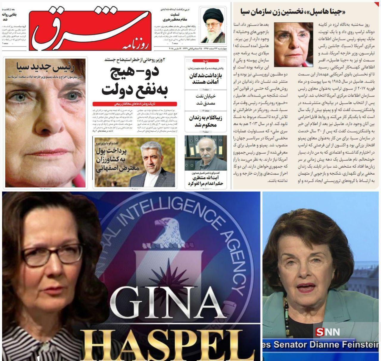 گاف روزنامه شرق در صفحه اول!