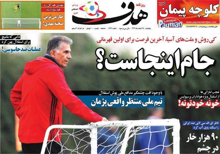 عناوین روزنامههای ورزشی ۲۴ اسفند ۹۶/ الوصل در آتش پرسپولیس سوخت +تصاویر