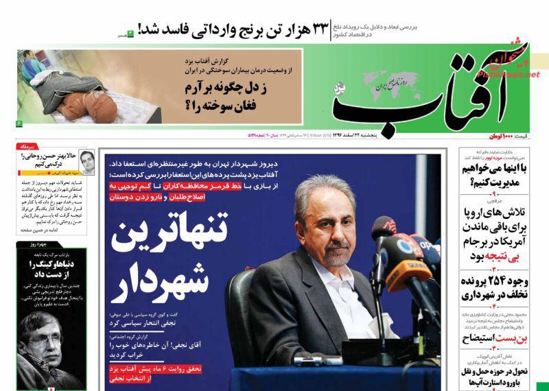 عناوین روزنامه های سیاسی ۲۴ اسفند ۹۶/ افتیضاح! +تصاویر