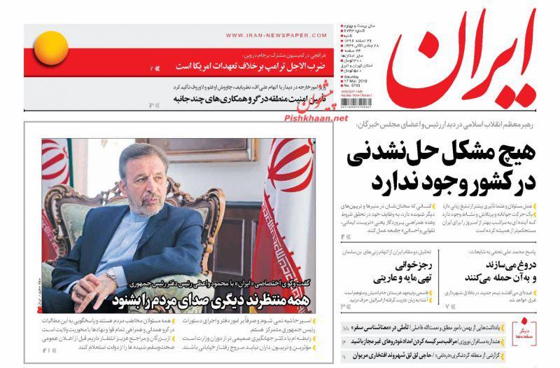 عناوین روزنامههای سیاسی ۲۶ اسفند ۹۶/ پایان بهشت نجفی +تصاویر