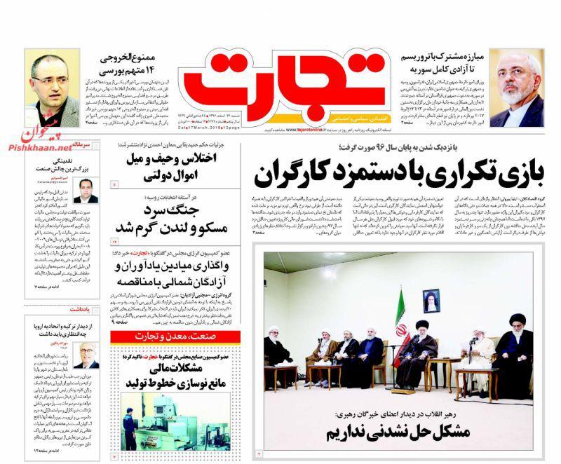 عناوین روزنامههای اقتصادی ۲۶ اسفند ۹۶/ ریشههای ناکارآمدی بخش خصوصی +تصاویر