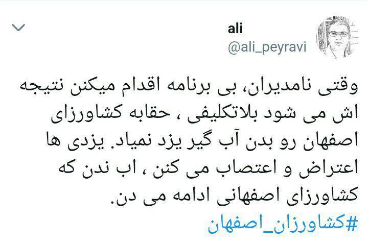 تعداد زیادی از کشاورزان شرق اصفهان