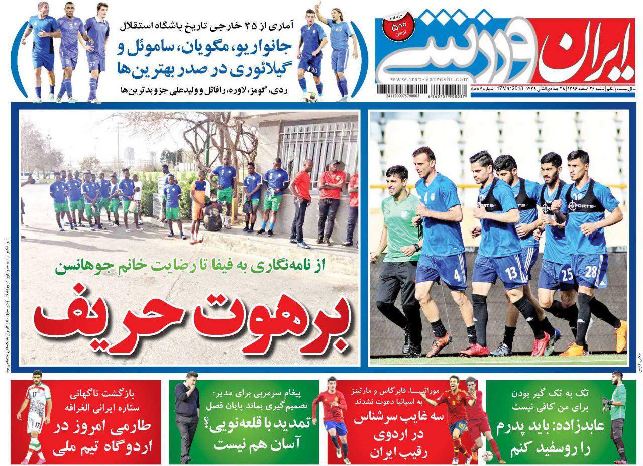 عناوین روزنامههای ورزشی ۲۶ اسفند ۹۶/ تمدید با کیروش خبرخوش آخر سال +تصاویر
