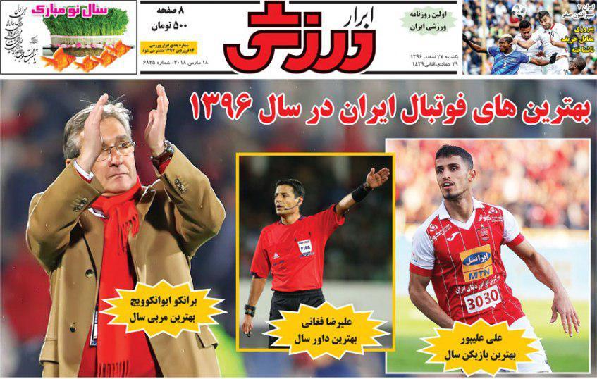 عناوین روزنامههای ورزشی ۲۷ اسفند ۹۶/ جنجال بزرگ برای بازی کوچک! +تصاویر