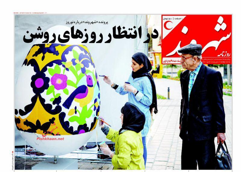عناوین روزنامههای سیاسی ۲۷ اسفند ۹۶/ تحریمهای جدید اروپایی با بهانههای تازه +تصاویر