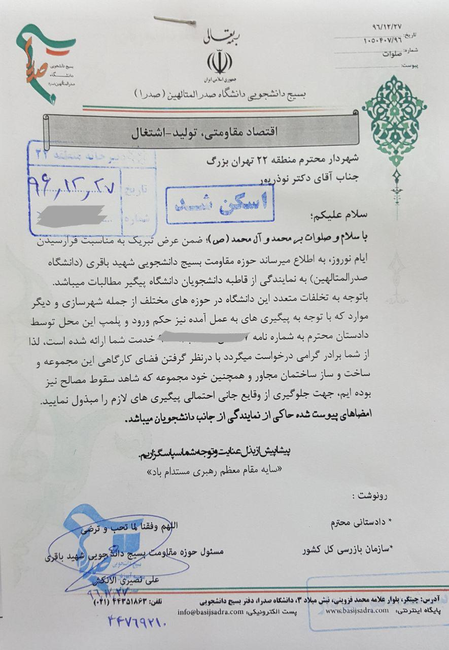 دادستانی حکم پلمپ دانشگاه صدرا را صادر کرد+ حکم