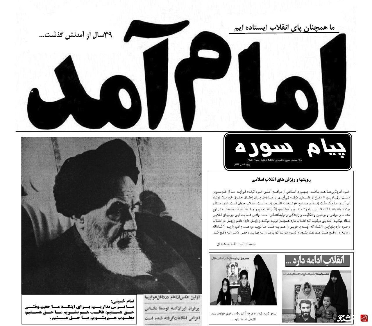 از دختران خیابان انقلاب تا زندگی نامه رضا ملک خان تلویزیون/ نشریات دانشجویی در آستانه چهل سالگی انقلاب چه گفتند؟