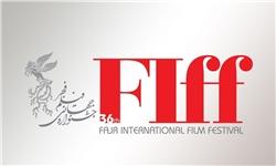 ۱۰ اسفند آخرین مهلت نام نویسی فیلم های ایرانی در جشنواره جهانی فیلم فجر