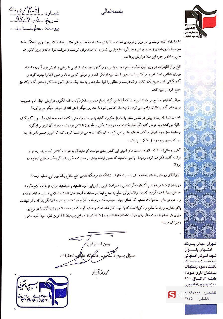 آقای روحانی! خلع سلاح نیروی نظامی  افتخار نیست، بلکه اوج تحقیر اوست