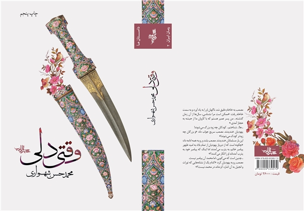 چاپ پنجم رمانی در رابطه با صدر اسلام در کتابفروشی ها