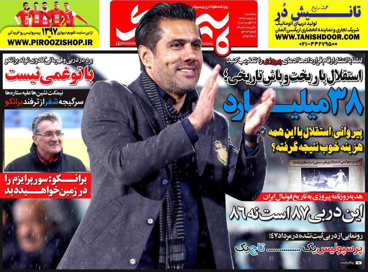 عناوین روزنامههای ورزشی ۸ اسفند ۹۶/ ۱۳ ساعت منتومن با مرگ +تصاویر