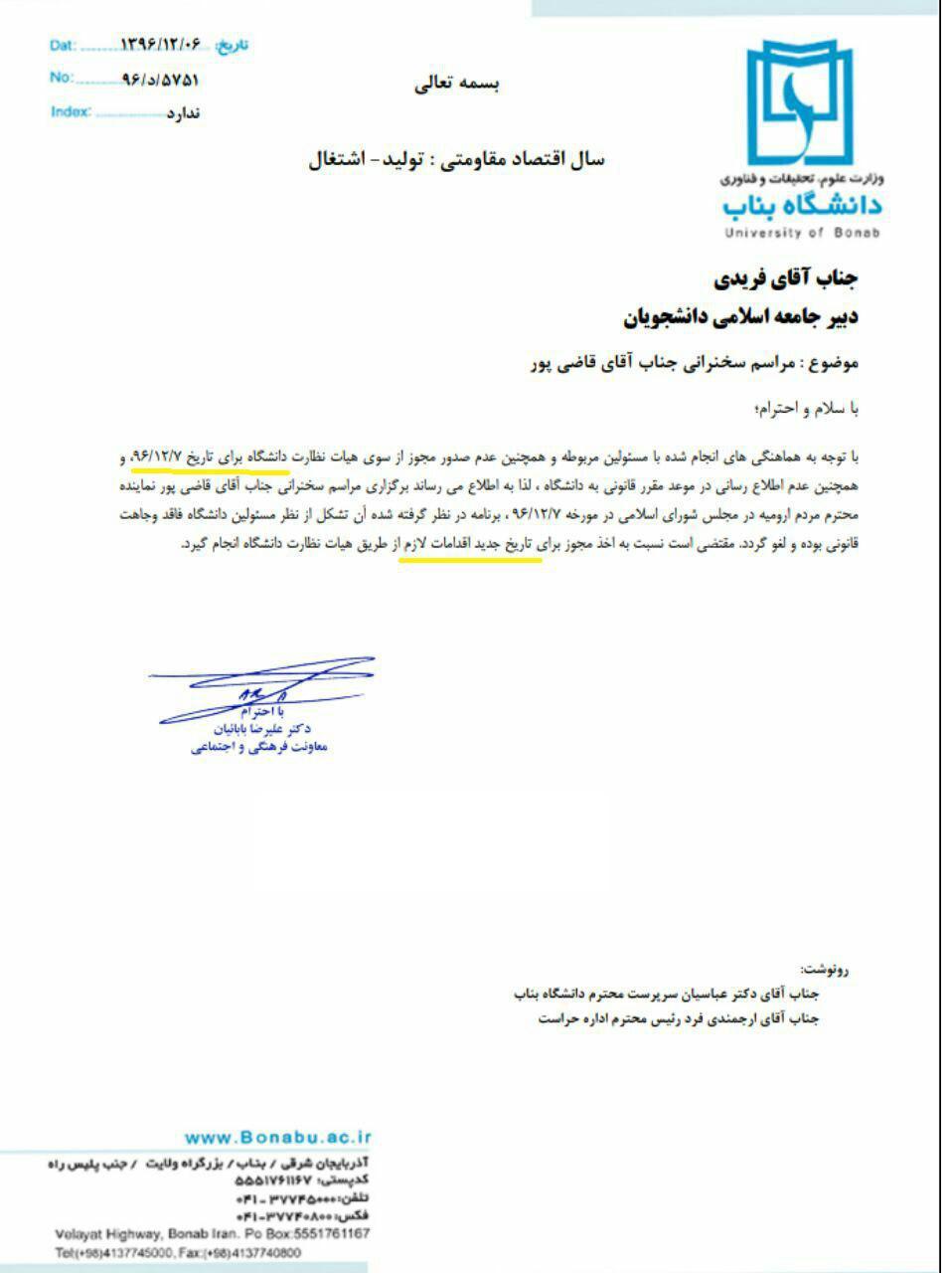 باوجود نداشتن مجوز با سخنرانی قاضیپور موافت کردیم/ سخنرانی نماینده اروميه به زمان دیگری موکول شده بود