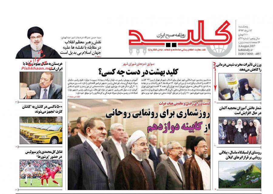 عناوین روزنامههای سیاسی ۱۲ مرداد ۹۶/ گل یا پوچ؟ +تصاویر