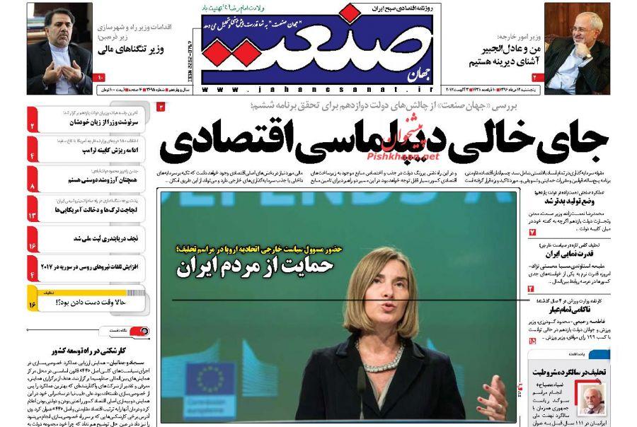 عناوین روزنامههای اقتصادی ۱۲ مرداد ۹۶/ پیامدهای کنترل تورم با نرخ ارز +تصاویر