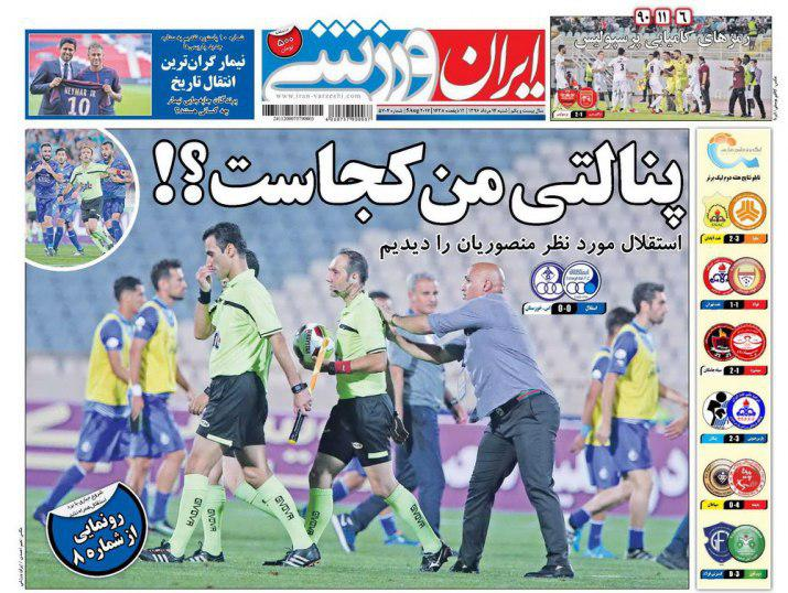 عناوین روزنامههای ورزشی ۱۴ مرداد ۹۶/ یحیی گربه سیاه برانکو +تصاویر