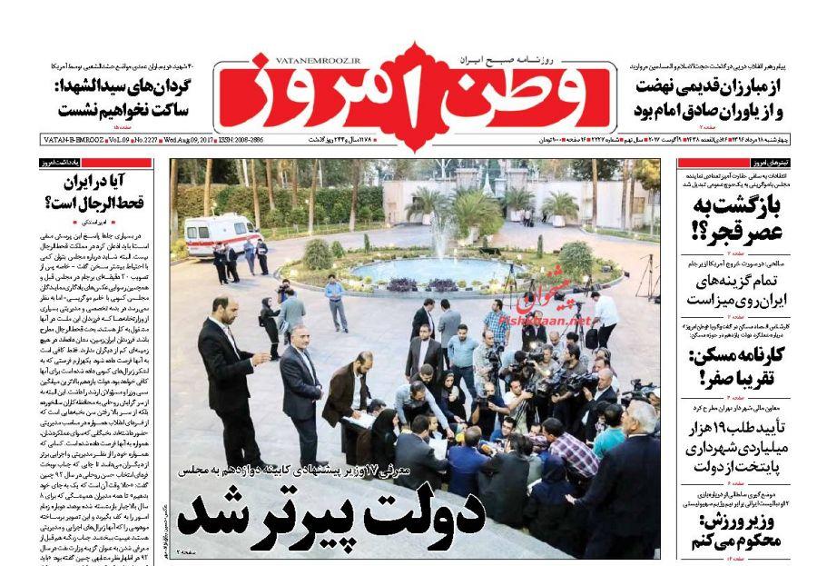 عناوین روزنامههای سیاسی ۱۸ مرداد ۹۶/ ایران در برابر تحریمها دست بسته نیست +تصاویر