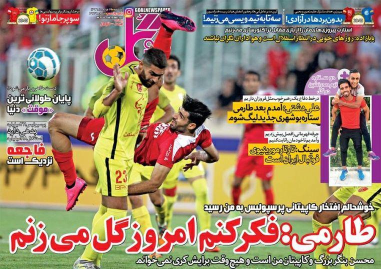 عناوین روزنامههای ورزشی ۱۹ مرداد ۹۶ / قیمت کریم مانع بزرگ جدایی از المپیاکوس +تصاویر