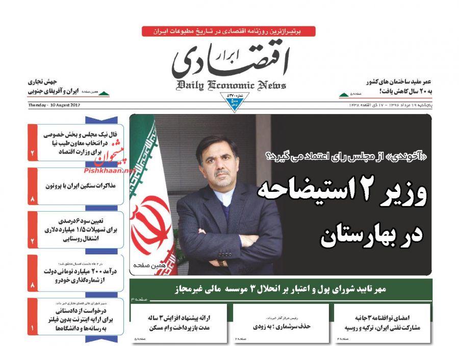 عناوین روزنامههای اقتصادی ۱۹ مرداد ۹۶ / پولهای تنبل زیر چرخ مالیات +تصاویر