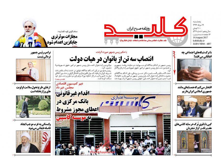 عناوین روزنامههای سیاسی ۱۹ مرداد ۹۶/ کابینه مُسِن ۲؛ سلکشنِ روحانی +تصاویر