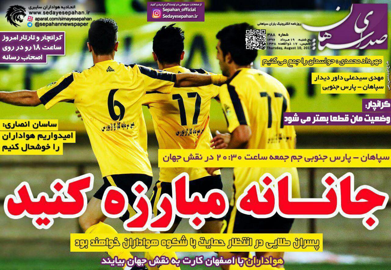 عناوین روزنامههای ورزشی ۱۹ مرداد ۹۶/ حمایت ایران دلم را قرص کرد +تصاویر