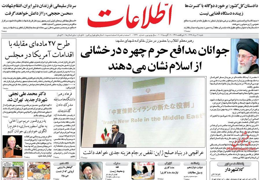 عناوین روزنامههای سیاسی ۲۱ مرداد ۹۶ / روز سیاه حقوق بشر در افغانستان +تصاویر