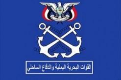 انهدام کامل کشتی جنگی سعودی در سواحل یمن
