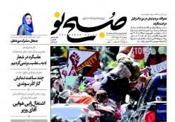 عناوین روزنامههای سیاسی ۲۳ مرداد ۹۶/ وزیر افشاگر روی لبه تیغ +تصاویر