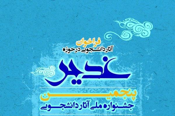 فراخوان پنجمین جشنواره ملی غدیر منتشر شد