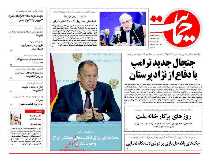 عناوین روزنامههای سیاسی ۲۶ مرداد ۹۶ / روز سرنوشت دوازده +تصاویر