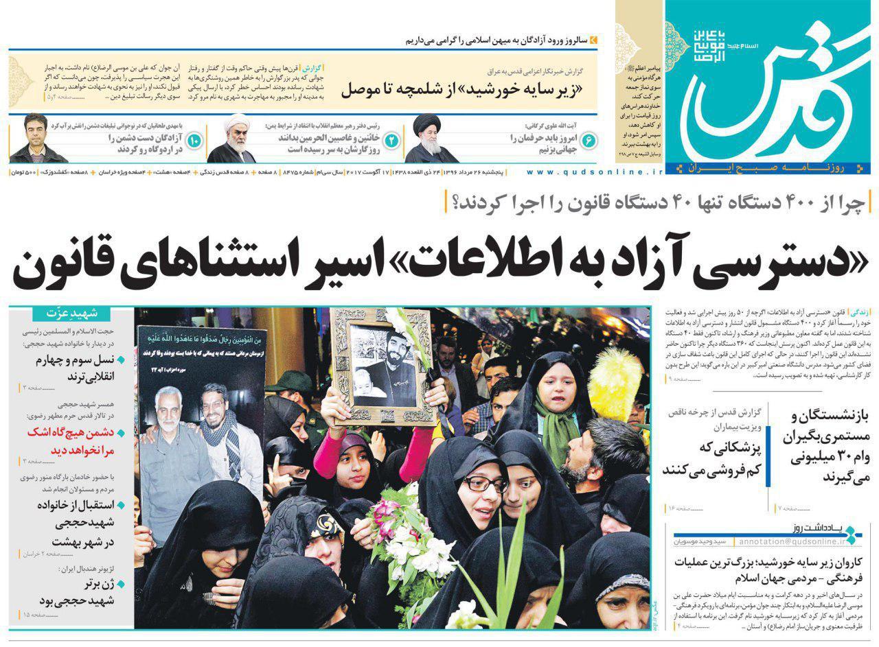 عناوین روزنامههای سیاسی ۲۶ مرداد ۹۶/ بهارستان دولت! +تصاویر