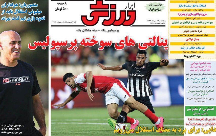 عناوین روزنامههای ورزشی ۲۶ مرداد ۹۶ / دستگرمی پرسپولیس قبل از حضور در آسیا +تصاویر