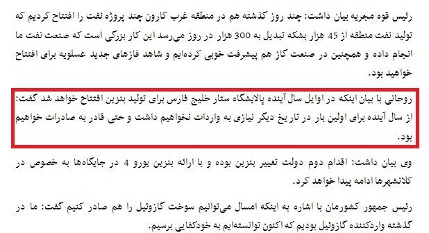 واردات سرسامآور بنزین در روزهای افتتاح نمایشی ستاره خلیج فارس/ ماجرای فراموشکاری زنگنه در خودکفایی بنزین