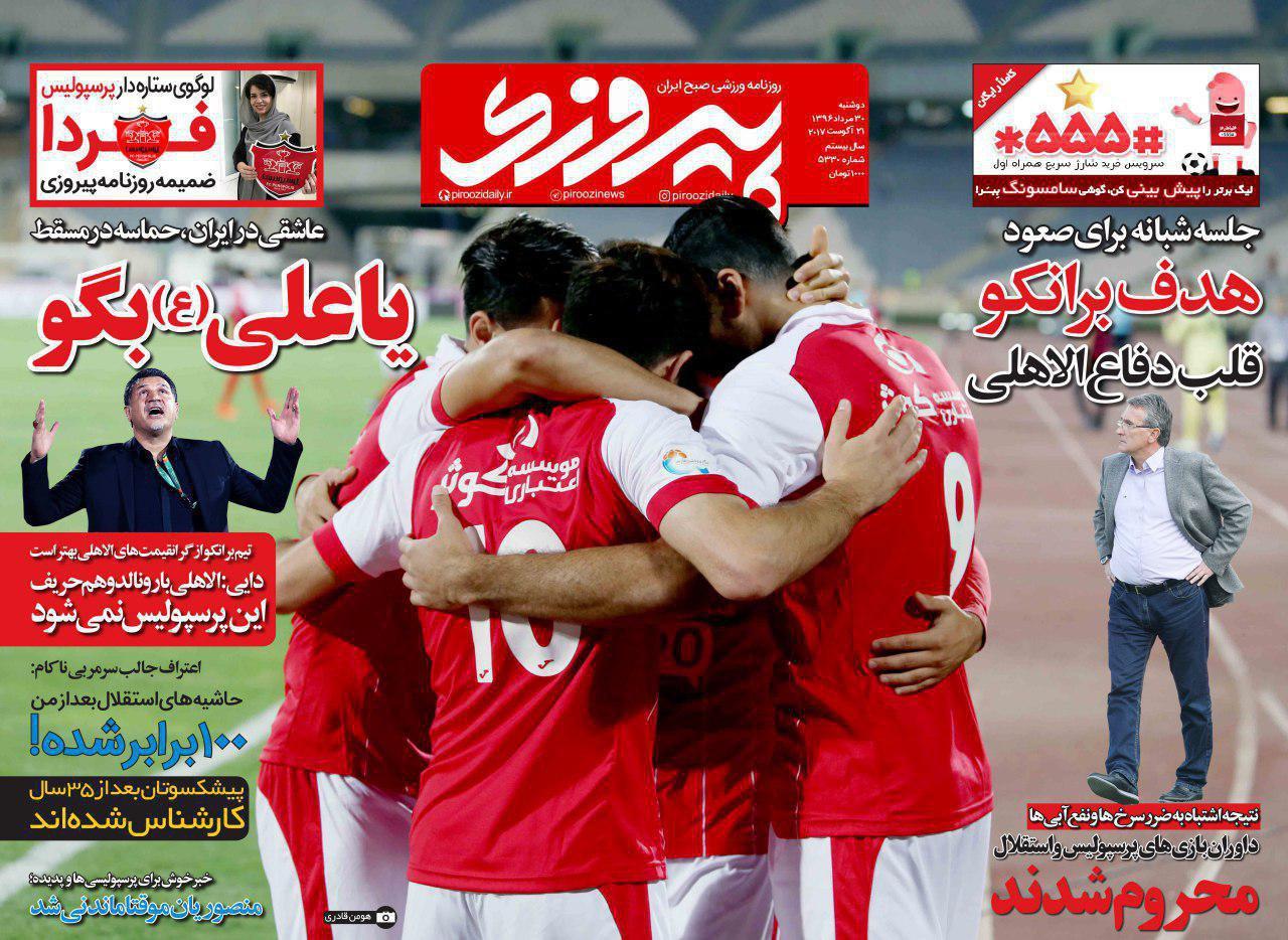 عناوین روزنامههای ورزشی ۳۰ مرداد ۹۶ / داربی بیپولی! +تصاویر