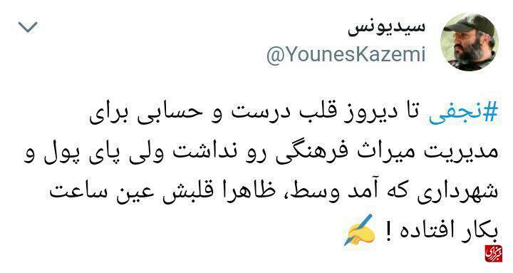 از قلیانسرا تا مردی که همیشه گزینه مدیریت اصلاح طلبان است/ توییترنشینها درباره شهردار شدن نجفی چه گفتند؟