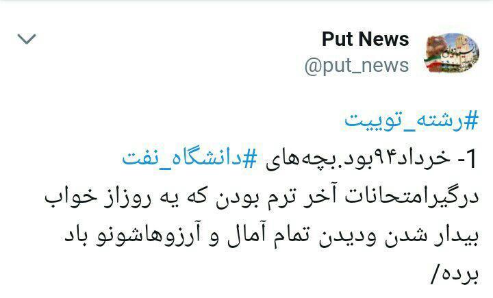 نفتیها با #دانشگاه_نفت توئیتر را درنوردیدند/ زنگنه، روحانی، نمایندگان نفتی و نخبگان گوجهفروش!