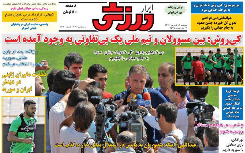 عناوین روزنامههای ورزشی ۱۳ شهریور ۹۶ / مسلمان: صعود را جشن میگیریم +تصاویر
