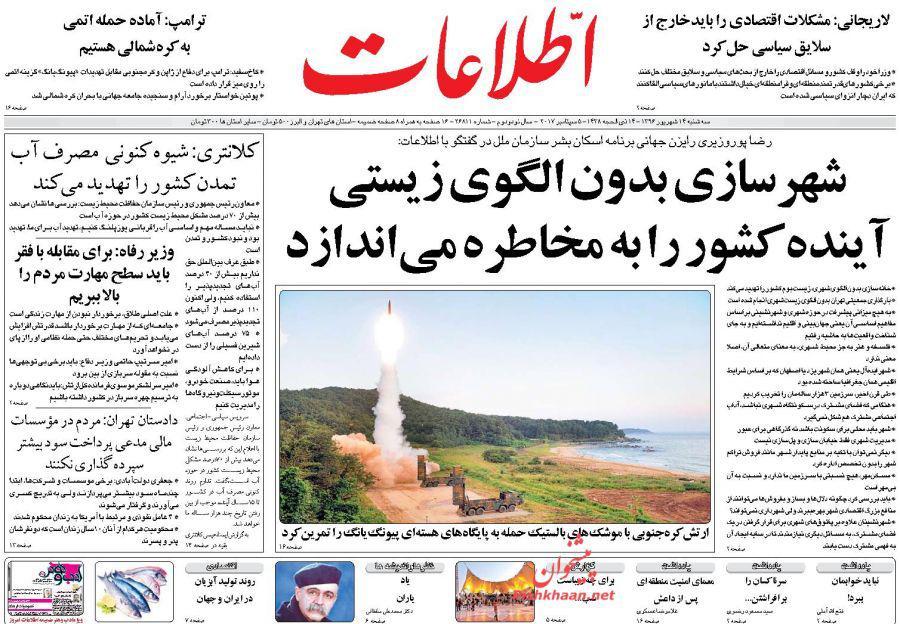 عناوین روزنامههای سیاسی ۱۴ شهریور ۹۶ / غرامت به سعودی مطرح نیست +تصاویر