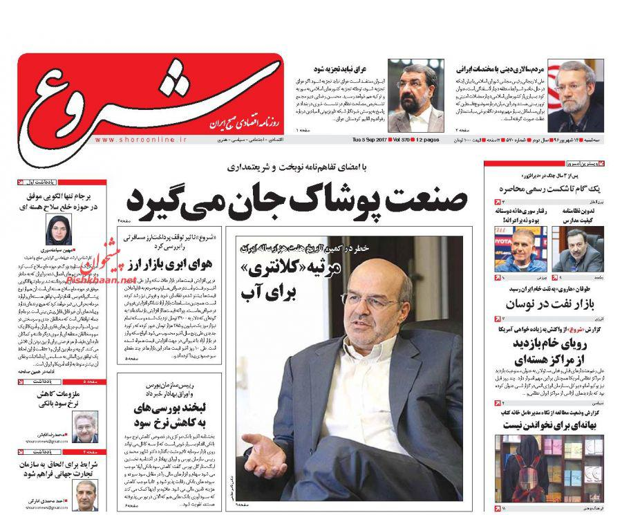عناوین روزنامههای اقتصادی ۱۴ شهریور ۹۶ / اولویت دیپلماسی اقتصادی بر صادرات +تصاویر