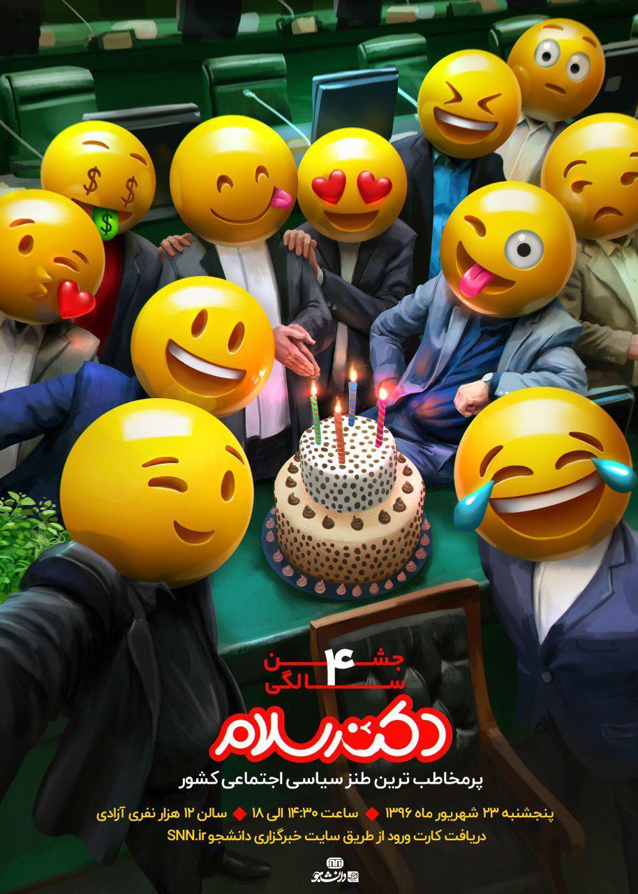 پوستر معنادار جشن چهار سالگی «دکتر سلام» رونمایی شد