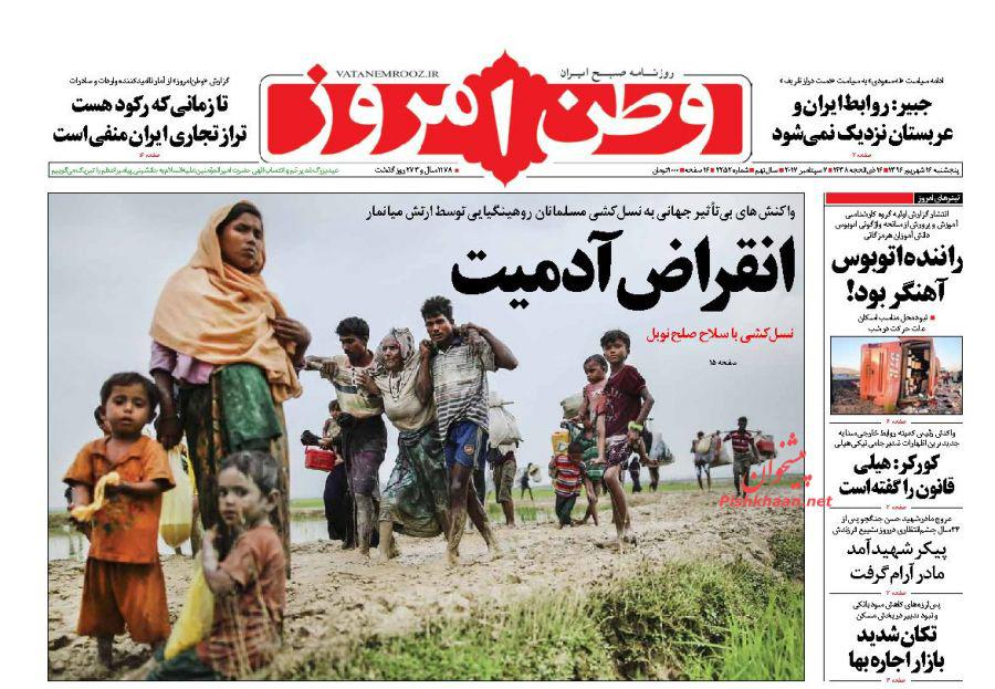 عناوین روزنامههای سیاسی ۱۶ شهریور ۹۶ / خشت اول بهشت را کج نگذارید! +تصاویر