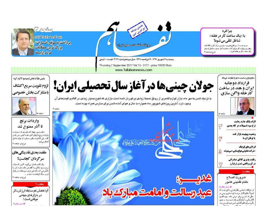 عناوین روزنامههای اقتصادی ۱۶ شهریور ۹۶ / ممکن است ناچار به واردات آب شویم +تصاویر
