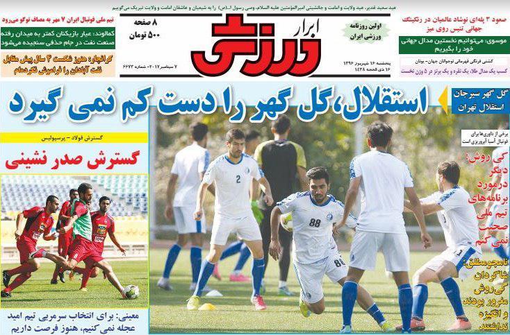 عناوین روزنامههای ورزشی ۱۶ شهریور ۹۶ / #تا ۲۰۱۸ با ایران +تصاویر
