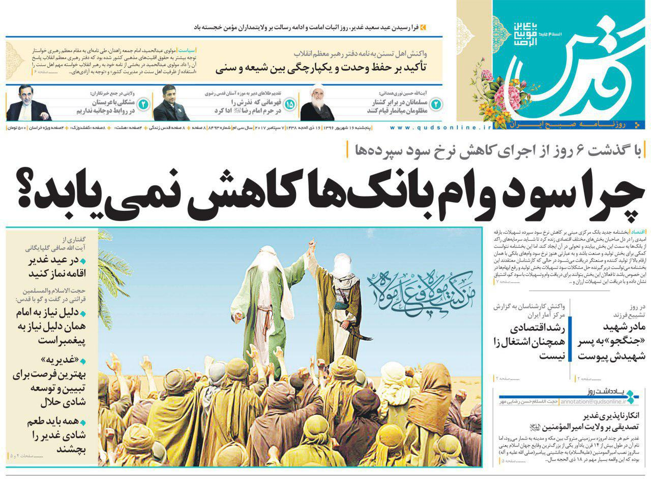 عناوین روزنامههای سیاسی ۱۶ شهریور ۹۶/ انقراض آدمیت +تصاویر