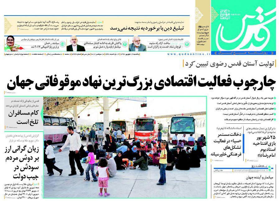 عناوین روزنامههای سیاسی ۱۹ شهریور ۹۶ / انقراض آدمیت +تصاویر