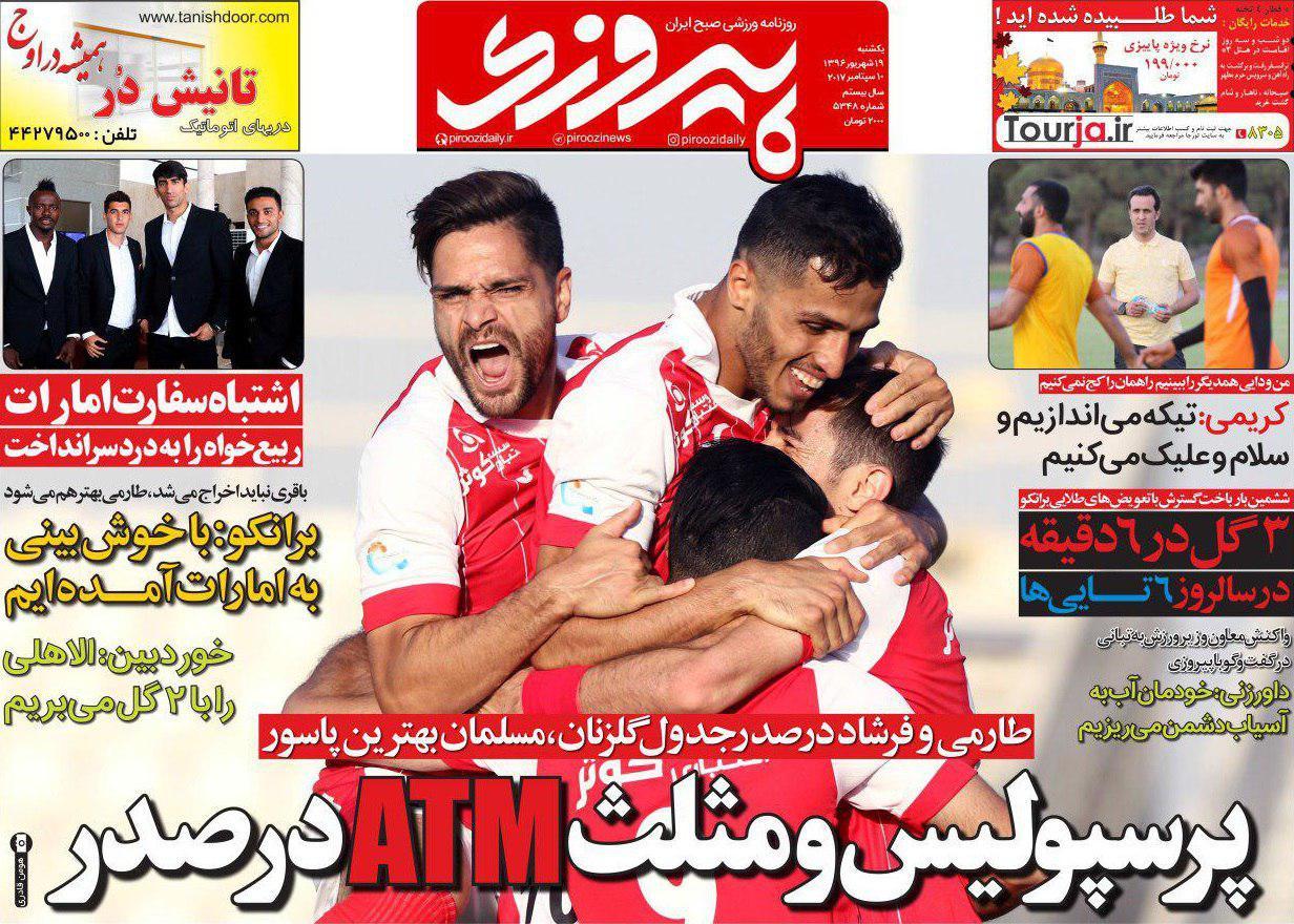 عناوین روزنامههای ورزشی ۱۹ شهریور ۹۶ / گل گهر، ناجی یا گربه سیاه؟! +تصاویر