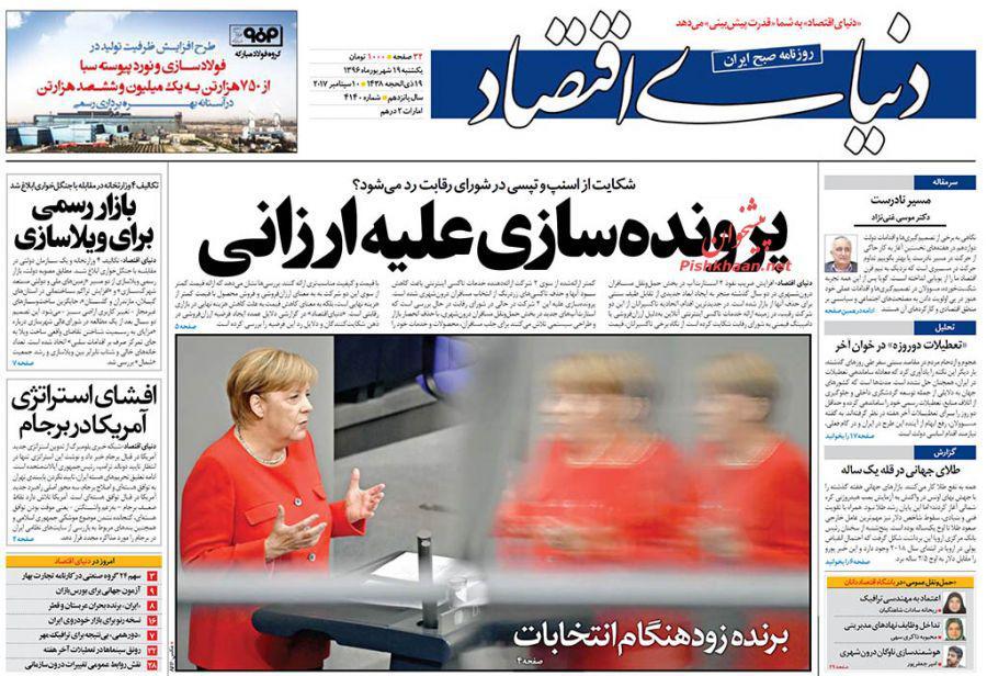 عناوین روزنامههای اقتصادی ۱۹ شهریور ۹۶ / اصناف فرصت طلایی توسعه +تصاویر